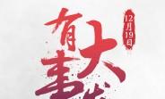 Meizu schedules surprise event for Saturday