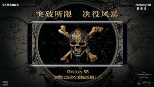 Samsung Galaxy S8 Pirates of the Caribbean Limited edition