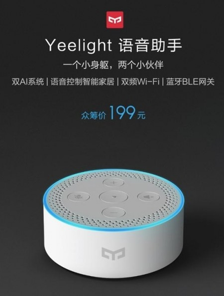 Xiaomi launches the Yeelight speaker, powered by Alexa