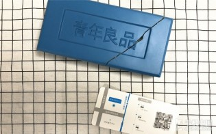 The Meizu M6S invite, hidden in a blue brick