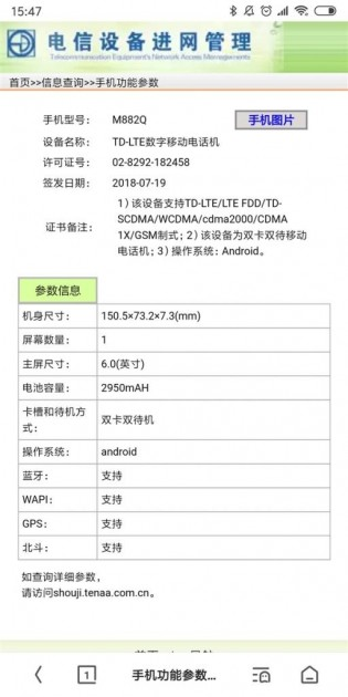 Part of the Meizu 16 and 16 Plus specs from the TENAA listing
