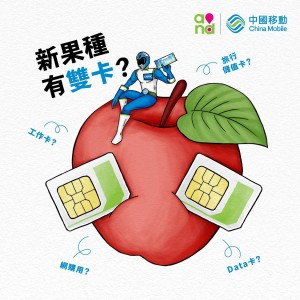 China Mobile will have all three models, including the dual SIM one