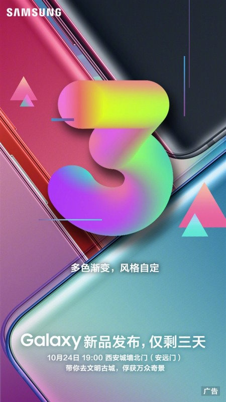 Samsung invite for an October 24 event in China