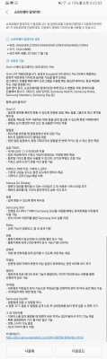 Change log for Galaxy S9+'s Android 9.0 Pie update (in Korean)