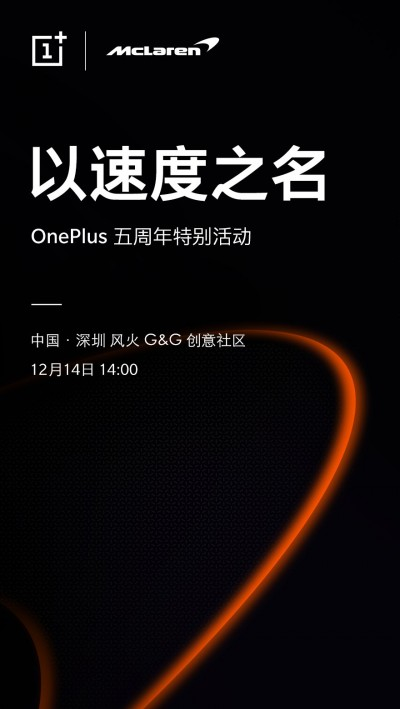 OnePlus' invite for the Chinese launch