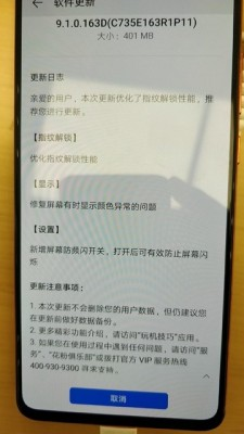 Huawei P30 Pro receiving the DC dimming update in China