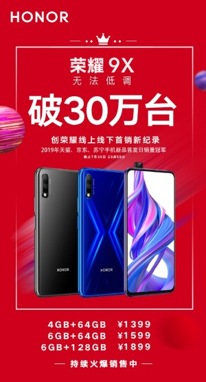 300,000 Honor 9X smartphones sold in one day