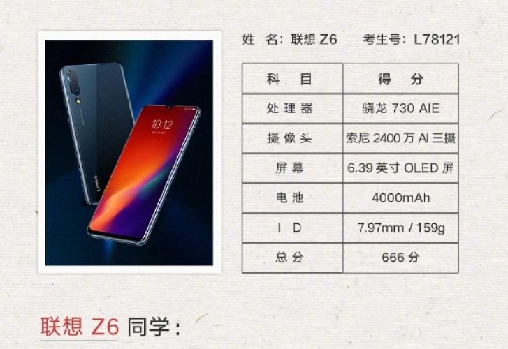 Lenovo Z6 set to arrive on July 4