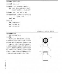 Xiaomi periscope camera patent details