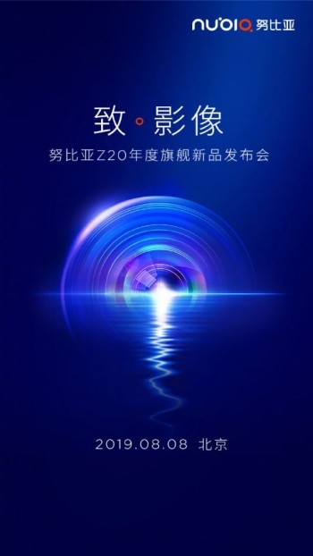 nubia Z20 is getting unveiled on August 8