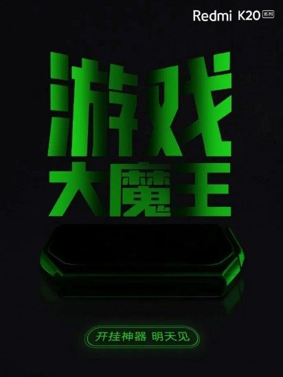 Xiaomi will announce a new gamepad for the Redmi K20