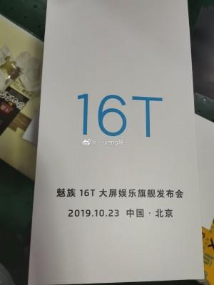 Meizu 16T invite