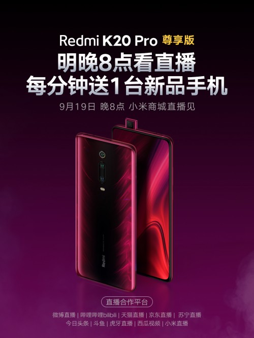 Redmi K20 Pro Exclusive Edition confirmed to sport 12GB RAM and 512GB storage