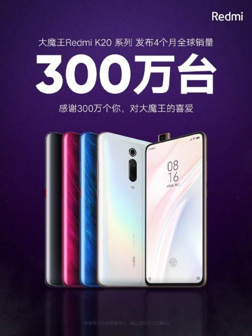 Redmi K20 series passes 3 million sales globally, new Redmi K20 Pro Exclusive Edition coming September 19
