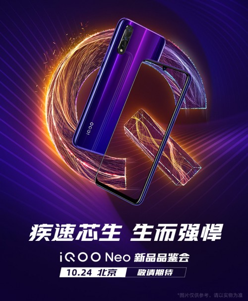 Chinese retailer lists IQOO Neo 855 ahead of launch event