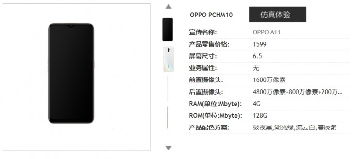 The Oppo A11 listed at China Telecom