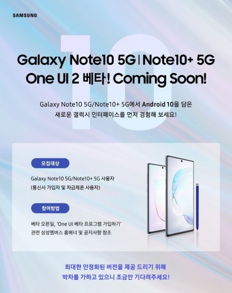 Samsung Galaxy Note10 series will soon get Android 10-based One UI 2.0 beta