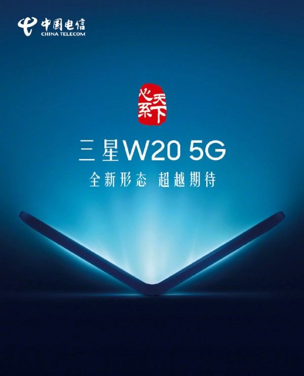 Samsung W20 5G foldable clamshell to launch this month