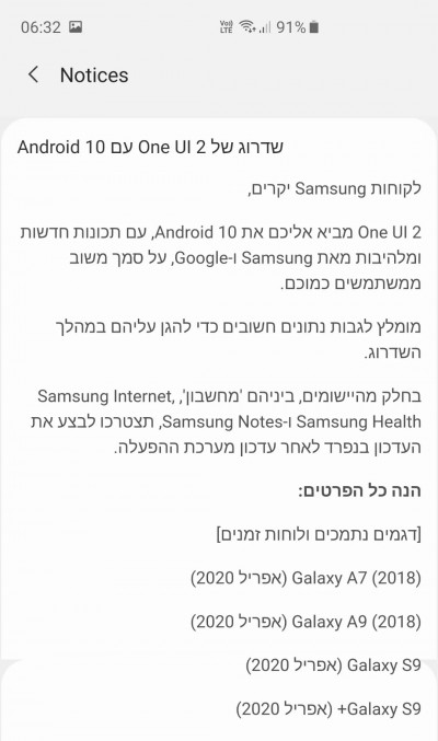 Samsung Israel's Android 10 roadmap points to January release for Galaxy S10 and Note10