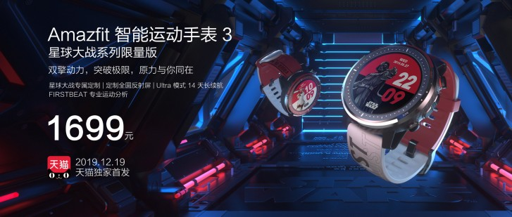 Amazfit X to begin mass production in H1 2020