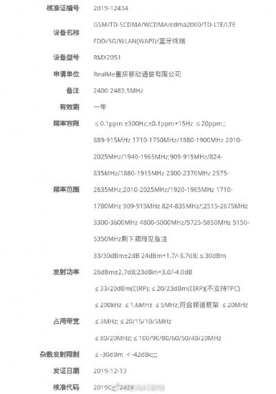 The RMX2051 listing at MIIT