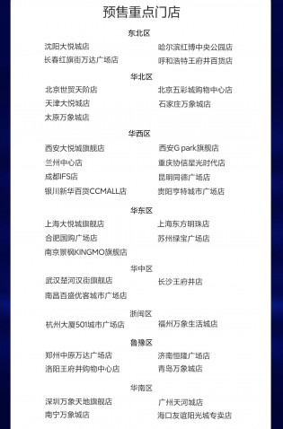 Sursa: Weibo