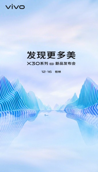 vivo X30 is coming on December 16