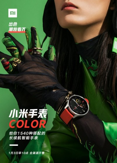 Xiaomi Watch Color quietly announced, coming January 3