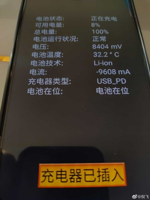 Nubia Red Magic 5G charging test