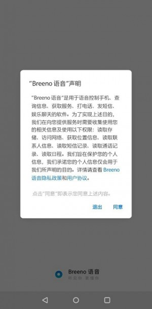 Breeno Assitant running on OnePlus device