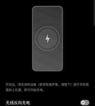Oppo wireless charging menu