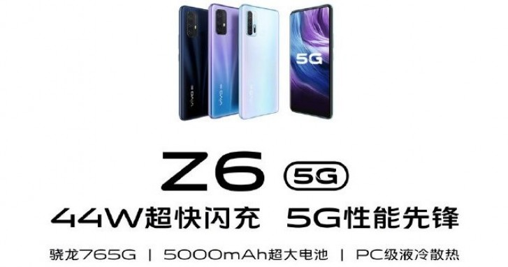 vivo Z6 5G coming on February 29 with Snapdragon 765G SoC and 5,000 mAh battery