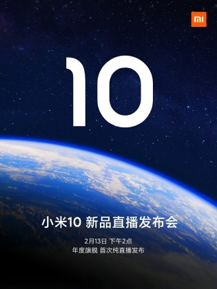 Xiaomi Mi 10 China event banners