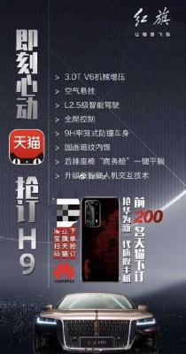 إصدار Huawei P40 Red Flag و Hongqi H9