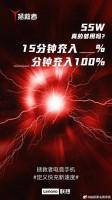 55W fast charging