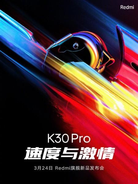 تم الإعلان عن تاريخ إطلاق Redmi K30 Pro