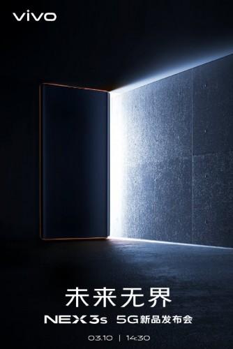 فيفو NEX 3s 5G قادم في 10 مارس