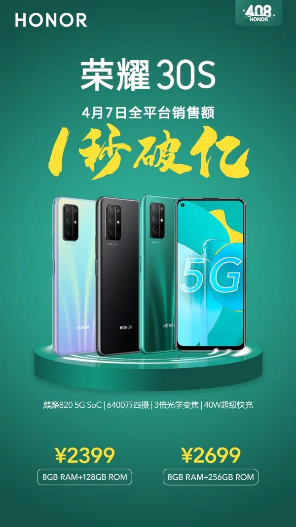 يولد First Honor 30S مليون يوان