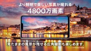 48MP main camera