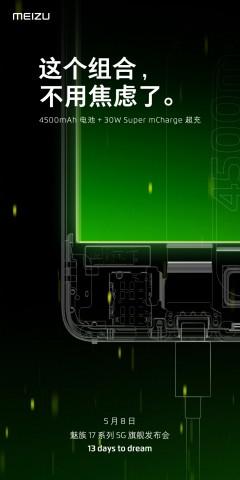 Meizu 17 teaser image