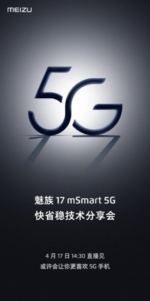 Meizu 17 is arriving on April 17 with 5G support