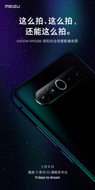 Meizu 17 official teasers