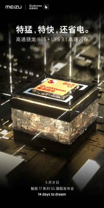 أكدت سلسلة Meizu 17 أنها تستخدم Snapdragon 865 و UFS 3.1