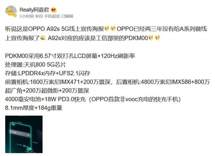 Oppo A92s juga dalam perjalanan, menggunakan layar 5G dan 120Hz atau input sentuh