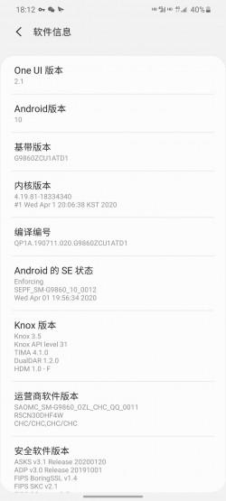 سجل تغيير تحديث Samsung Galaxy S20 ، مصدر الصورة: Ice Universe