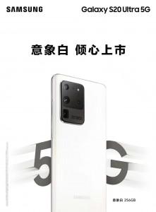 Samsung Galaxy S20 Ultra باللون الأبيض السحابي