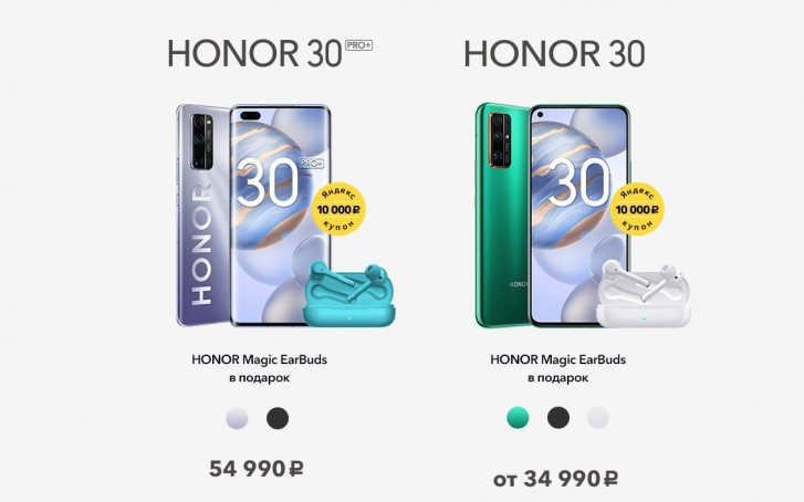 Honor 30 family escapes China, first market abroad is Russia