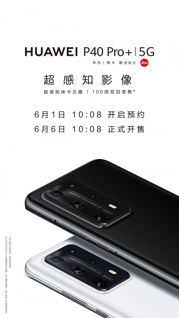 Huawei P40 Pro+ goes on sale on June 1, MatePad Pro 5G on May 27