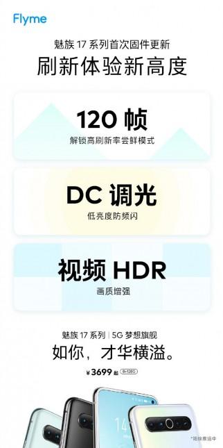 Meizu 17 update posters