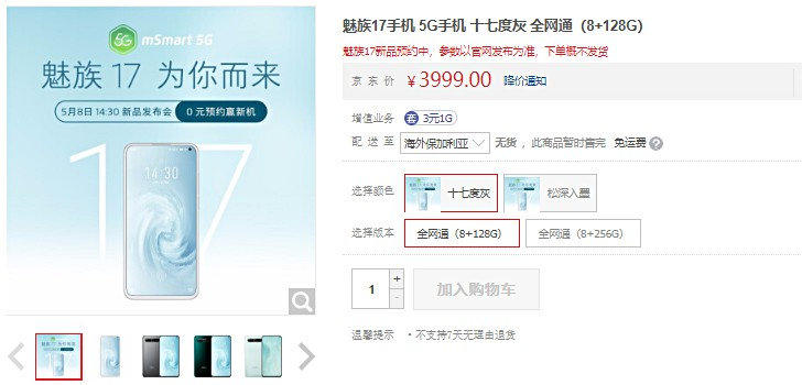Retailer jumps the gun, reveals Meizu 17 pricing a day early